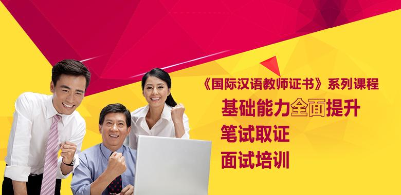 国际汉语教师证书培训系列课